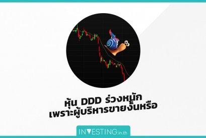 หุ้น DDD ร่วงหนัก เพราะผู้บริหารขายงั้นหรือ