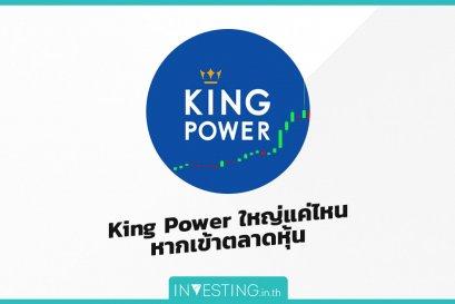 King Power ใหญ่แค่ไหน หากเข้าตลาดหุ้น