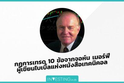 กฎการเทรด 10 ข้อจากจอห์น เมอร์ฟี ผู้เขียนไบเบิ้ลแห่งหนังสือเทคนิคอล