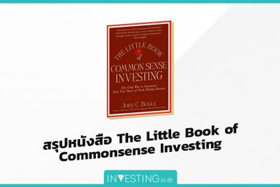 สรุปหนังสือ The Little Book of Commonsense Investing