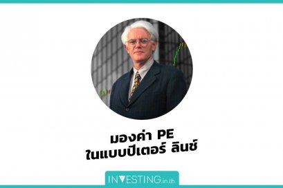 มองค่า PE ในแบบปีเตอร์ ลินช์