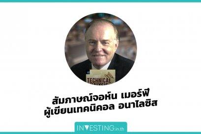 สัมภาษณ์จอห์น เมอร์ฟี ผู้เขียนเทคนิคอล อนาไลซิส