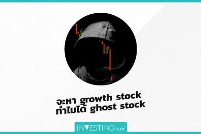 จะหา growth stock ทำไมได้ ghost stock