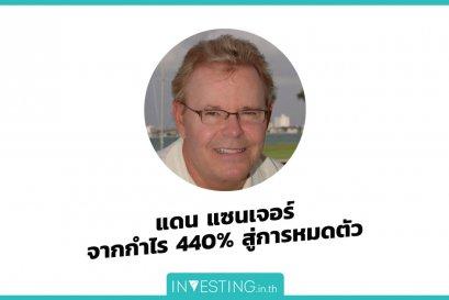 แดน แซนเจอร์ จากกำไร 440% สู่การหมดตัว