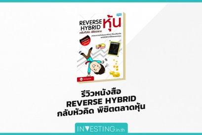 รีวิวหนังสือ REVERSE HYBRID กลับหัวคิด พิชิตตลาดหุ้น