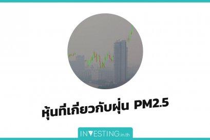 หุ้นที่เกี่ยวกับฝุ่น PM 2.5
