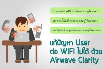 แก้ปัญหา User ในองค์กร ต่อ WIFI ไม่ได้ ด้วย Airwave Clarity