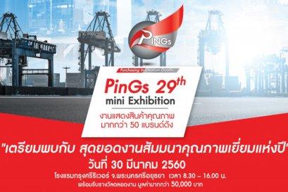 เตรียมตัวพบกับบูธของ DTCi ได้อีกครั้งในงาน PinGs 29th mini Exhibition