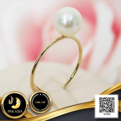 แหวนเกลี้ยงไข่มุกเม็ดเดี่ยว ไข่มุก Edison น้ำจืดคัดเกรด สีขาว ทรงกลม ขนาด 7.5-8 mm เกรด AAA ตัวเรือนแหวนเกลี้ยง Gold Filled 14K ตัวเรือนแหวนขนาด 57 / 20.10.64