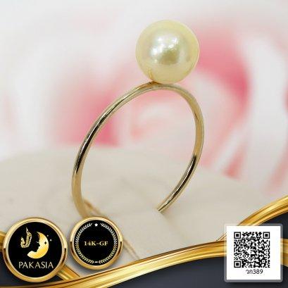 แหวนเกลี้ยงไข่มุกเม็ดเดี่ยว ไข่มุก Akoya น้าเค็มคัดเกรด สีทอง ทรงกลม ขนาด 6.5-7.0 mm เกรด AA+ ตัวเรือนแหวนเกลี้ยง Gold Filled 14K ตัวเรือนแหวนขนาด 52 / 27.10.64