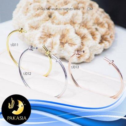 กำไล Collection ปกาเซีย มีฟังค์ชั่นใช้ต่างหู stud เป็นหัวกำไลได้ ล็อกบอลซิลิโคนคู่ ขนาดเส้นผ่านศูนย์กลาง 7 cm ตัวเรือนเงินแท้ 92.5 ตัวเรือนมี 3 สีให้เลือก ตัวเรือนเงินแท้ชุบทอง ตัวเรือนเงินแท้ชุบทองคำขาว และตัวเรือนเงินแท้ชุบ Pink Gold
