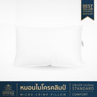 หมอนหนุนไมโครคลิมป์ รุ่น Standard Comfort (19x29 นิ้ว)