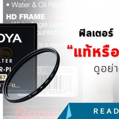 """Genuine Vs Fake"" Hoya Filters"