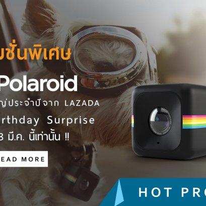 โปรโมชั่นพิเศษ Polaroid CUBE กับแคมเปญใหญ่ประจำปีจาก Lazada Birthday Surprise