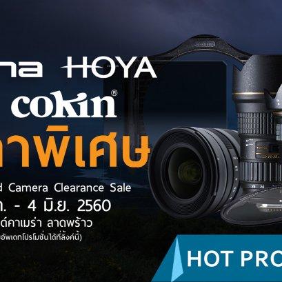 โปรโมชั่นพิเศษ Tokina, Hoya และ Cokin ในงาน World Camera Clearance Sale