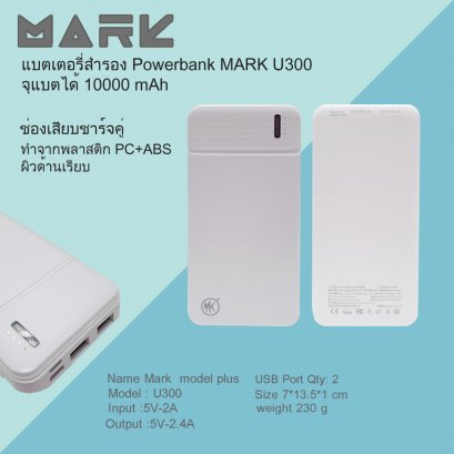 PowerBank U300 MARK