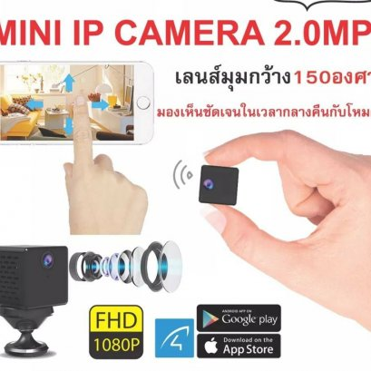 Mini IP Camera 2.0MP