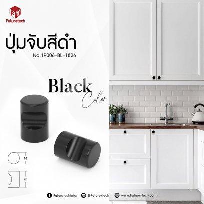 ปุ่มจับสีดำ
