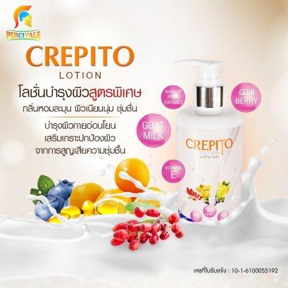 โลชั่นบำรุงผิว CREPITO Lotion