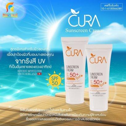 ครีมกันแดด CURA Sunscreen Cream