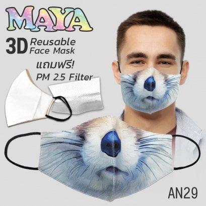 หน้ากากผ้าพิมพ์ ลายน้องหมา AN29