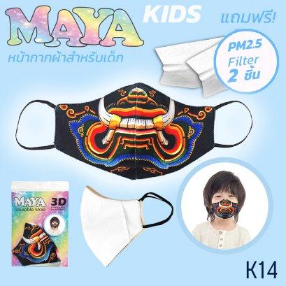 หน้ากากผ้า ทศกัณฑ์ KIDS