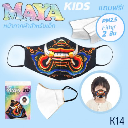3D Reusable Mask for kids