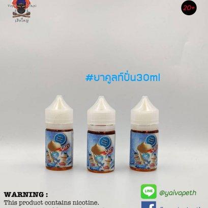 ยาคูลท์ปั่น - น้ำยาบุหรี่ไฟฟ้าYakult Smootie Saltnic  30ml [เย็นมาก] ของแท้ 100%