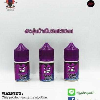 องุ่นบ้า - น้ำยาบุหรี่ไฟฟ้า Mad Grape Ice Salt (มาเลเซีย) เย็น ของแท้ 100%