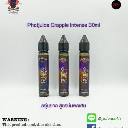 องุ่นดำยาว - น้ำยาบุหรี่ไฟฟ้า Phatjuice Grapple Intense 30ml ( มาเลเซีย ) ของแท้ 100% [เย็น]