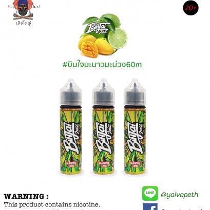 บินใจ มะม่วงสุกน้ำมะนาว - น้ำยาบุหรี่ไฟฟ้า Binjai Mango Lime 60ml (มาเลเซีย) [เย็น] ของแท้ 100%