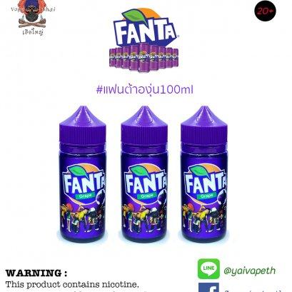แฟนต้าองุ่น - น้ำยาบุหรี่ไฟฟ้า Fanta Grape 100ml (มาเลเซีย) [เย็น] ของแท้ 100%