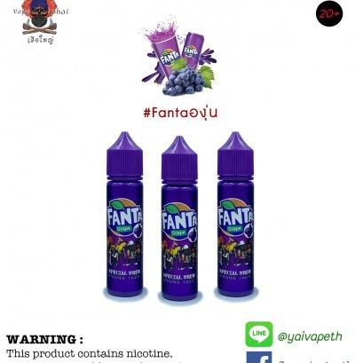 องุ่นแฟนต้า - น้ำยาบุหรี่ไฟฟ้า Fanta Grape 60ml (มาเลเซีย) [เย็น] ของแท้ 100%