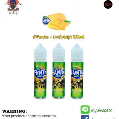แฟนต้ามะม่วง - น้ำยาบุหรี่ไฟฟ้า Fanta Mango 60ml (มาเลเซีย) [เย็น] ของแท้