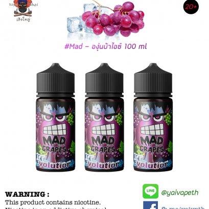 องุ่นบ้าไอซ์ - น้ำยาบุหรี่ไฟฟ้า Mad Grape Ice Evolution 100 ml (มาเลเซีย) [เย็น] ของแท้ 100%