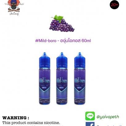 มาโบโร่องุ่นไอคอส - น้ำยาบุหรี่ไฟฟ้า Mild-boro Purple Menthol IQOS 60ml (มาเลเซีย) [เย็น] ของแท้