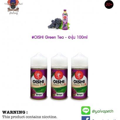 โออิชิองุ่นเคียวโฮ - น้ำยาบุหรี่ไฟฟ้า OISHI Green Tea Kyoho Grape Flavour 100ml (มาเลเซีย) [เย็น] ของแท้