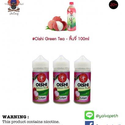 โออิชิ กรีนที - น้ำยาบุหรี่ไฟฟ้า OISHI Green Tea Lychee 100ml (มาเลเซีย) [เย็น] ของแท้