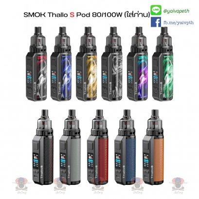 พอต บุหรี่ไฟฟ้า SMOK Thallo S Pod Kit 80W/100W [ แท้ ]