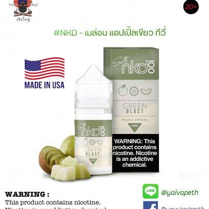 เมล่อน แอปเปิ้ลเขียว กีวี่ - น้ำยาบุหรี่ไฟฟ้า NKD 100 Green Blast Salt nic 30ml & NIC 35,50 mg (U.S.A.) [ไม่เย็น] ของแท้ 100%