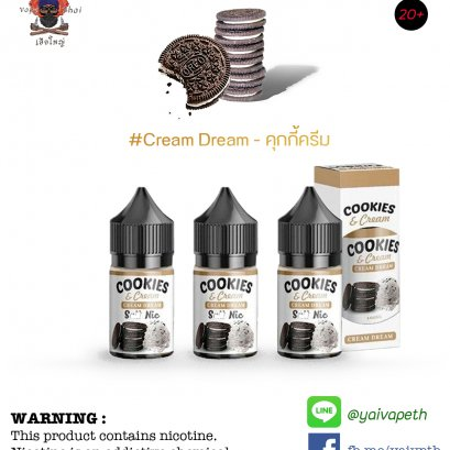 คุกกี้ครีม - น้ำยาบุหรี่ไฟฟ้า Cream Dream Cookies & Cream Salt Nic 30ml (มาเลเซีย) [ไม่เย็น] ของแท้