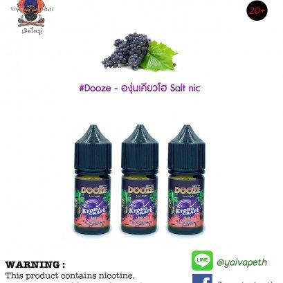 ดู๊ซองุ่นเคียวโฮ - น้ำยาบุหรี่ไฟฟ้า Dooze Kyoho Grape Salt Nic 30ml (มาเลเซีย) [เย็น] ของแท้