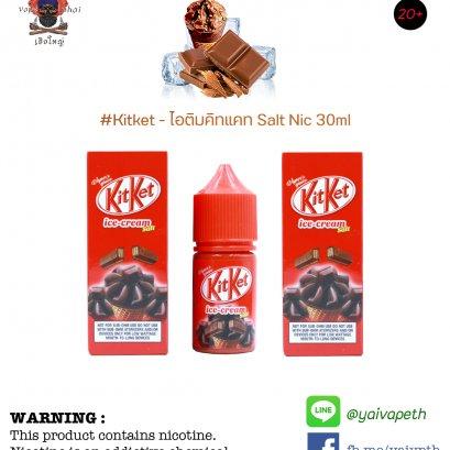 ไอติมคิทแคท - น้ำยาบุหรี่ไฟฟ้า Kitket Ice Cream Salt Nic 30ml (มาเลเซีย) [เย็น] ของแท้ 100%