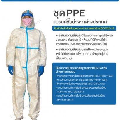 ชุด PPE (EN14126)