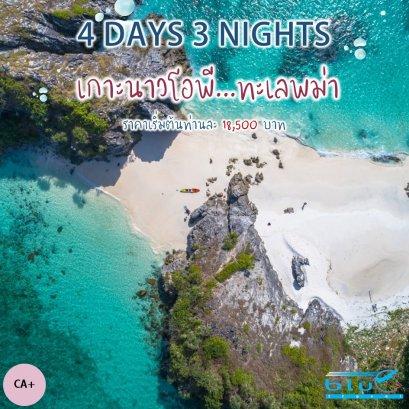 ทริป เกาะนาวโอพี...ทะเลพม่า 4 วัน 3 คืน