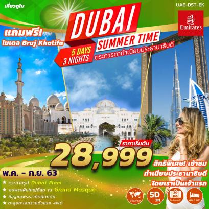 ทัวร์ดูไบ PV DUBAI SUMMER TIME