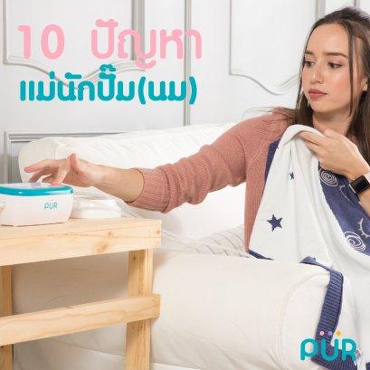 10 ปัญหาแม่นักปั๊ม(นม)