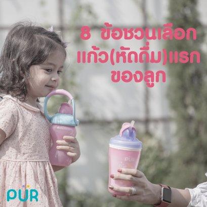 8 ข้อชวนเลือกแก้ว(หัดดื่ม)แรกของลูก