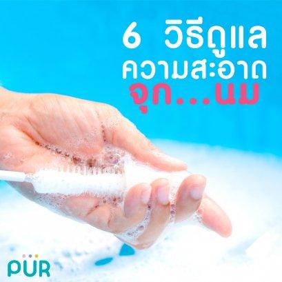 6 วิธีดูแลความสะอาดจุก...นม