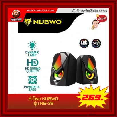ลำโพง nubwo ns-39